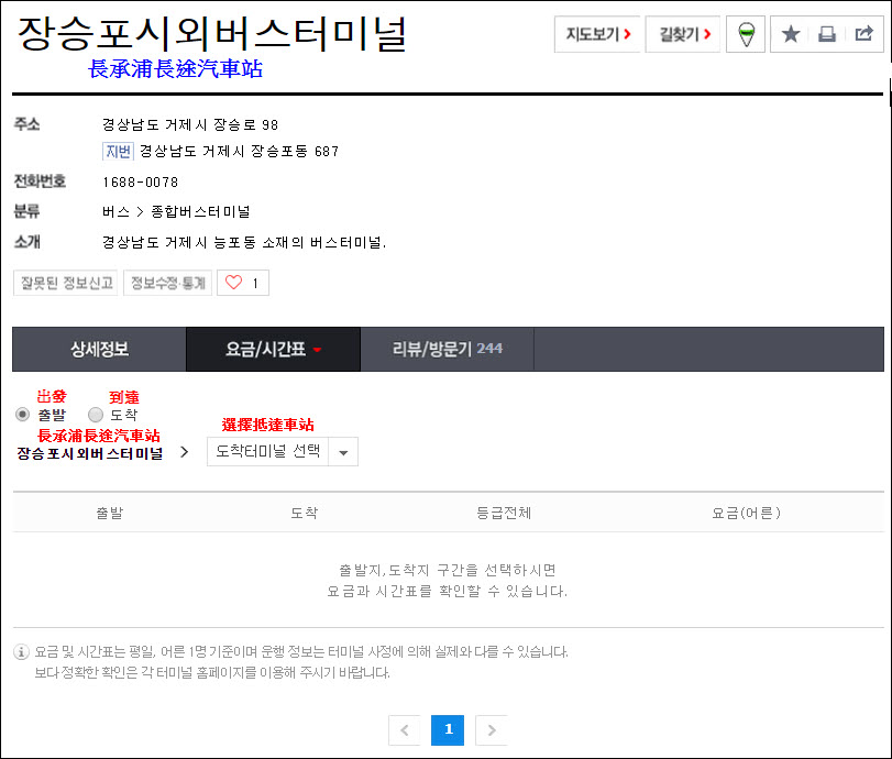 korea-bus-naver-online-enquiry-10