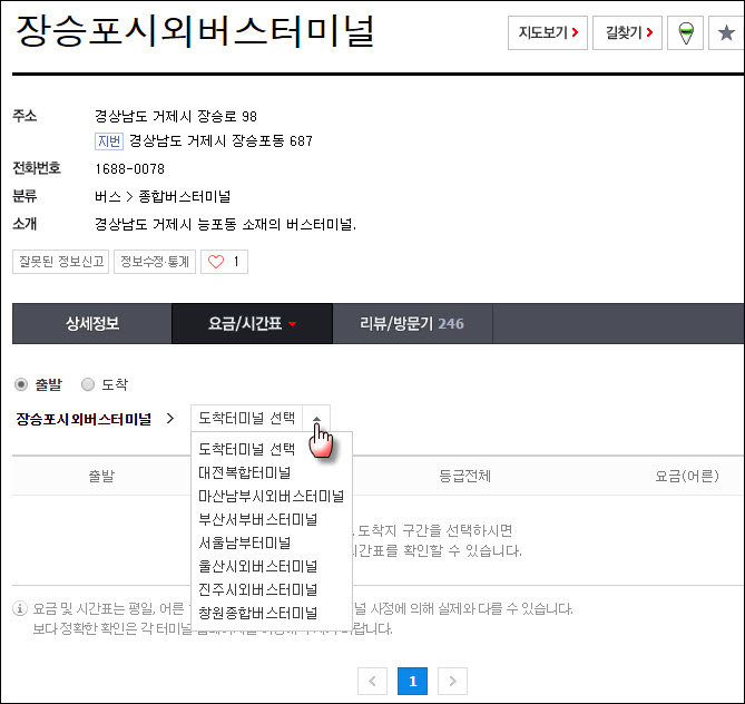 korea-bus-naver-online-enquiry-11