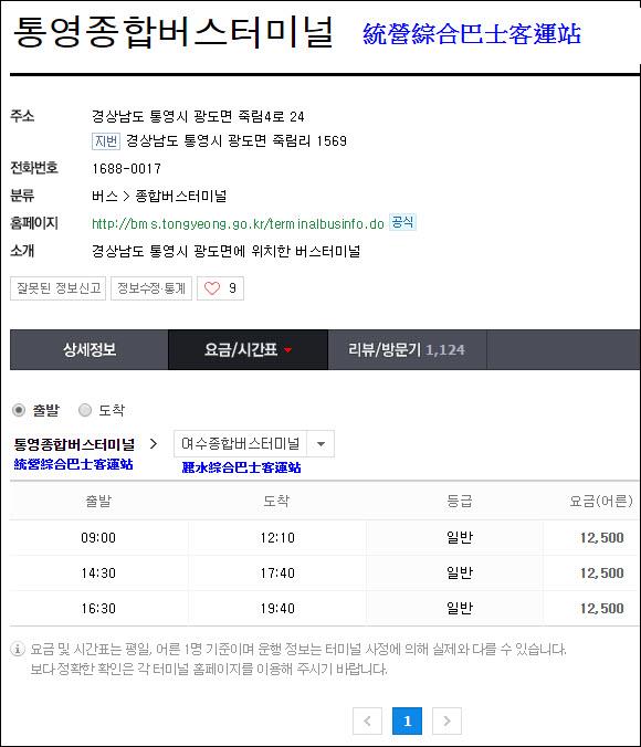 tongyeong-bus-terminal-enquiry-02