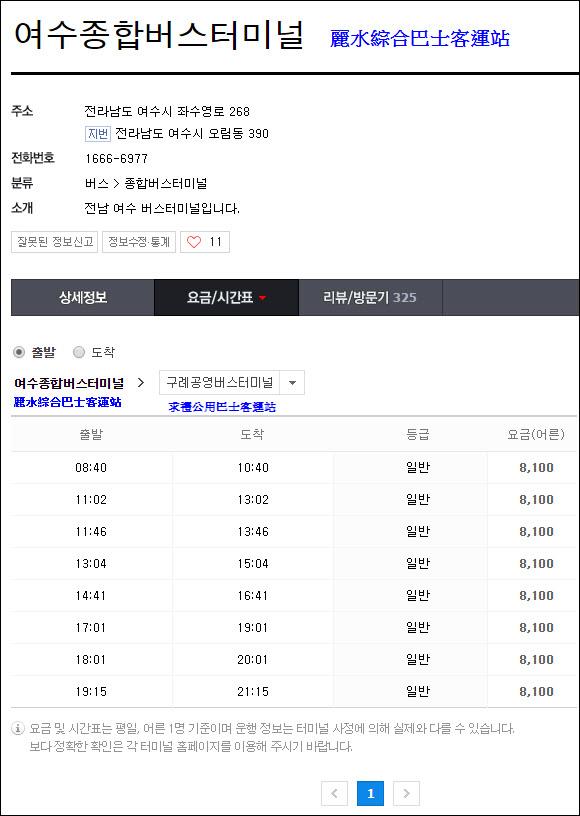 yeosu-bus-terminal-timetable-01