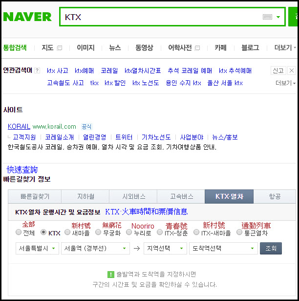 korea-train-naver-online-enquiry-02