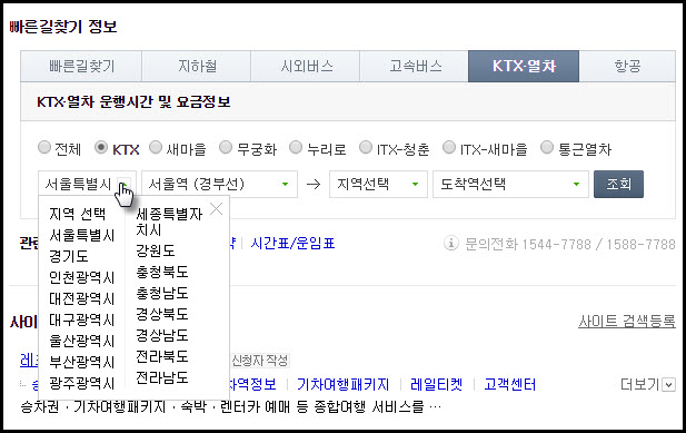 korea-train-naver-online-enquiry-03