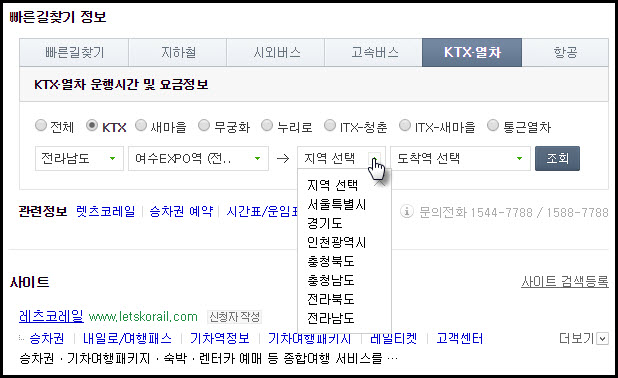 korea-train-naver-online-enquiry-07