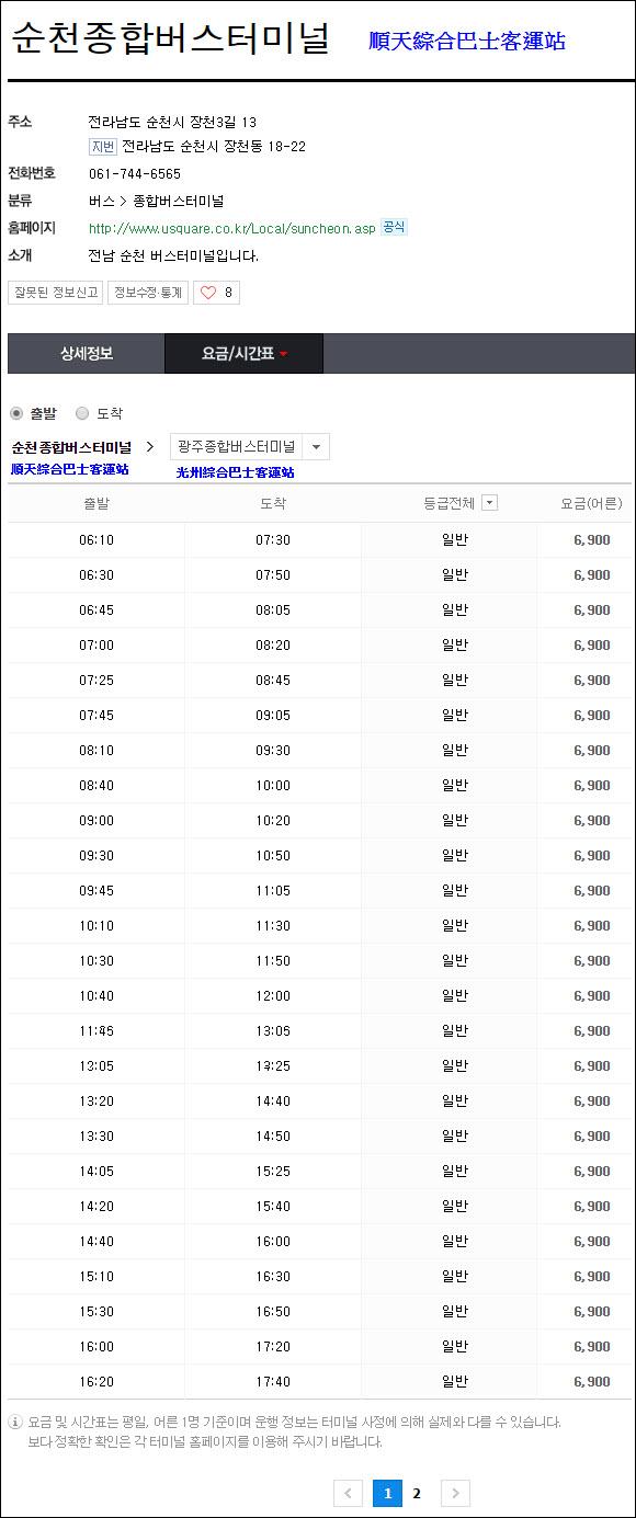 suncheon-bus-enquiry-02