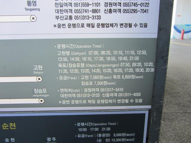 korea-southern-6051