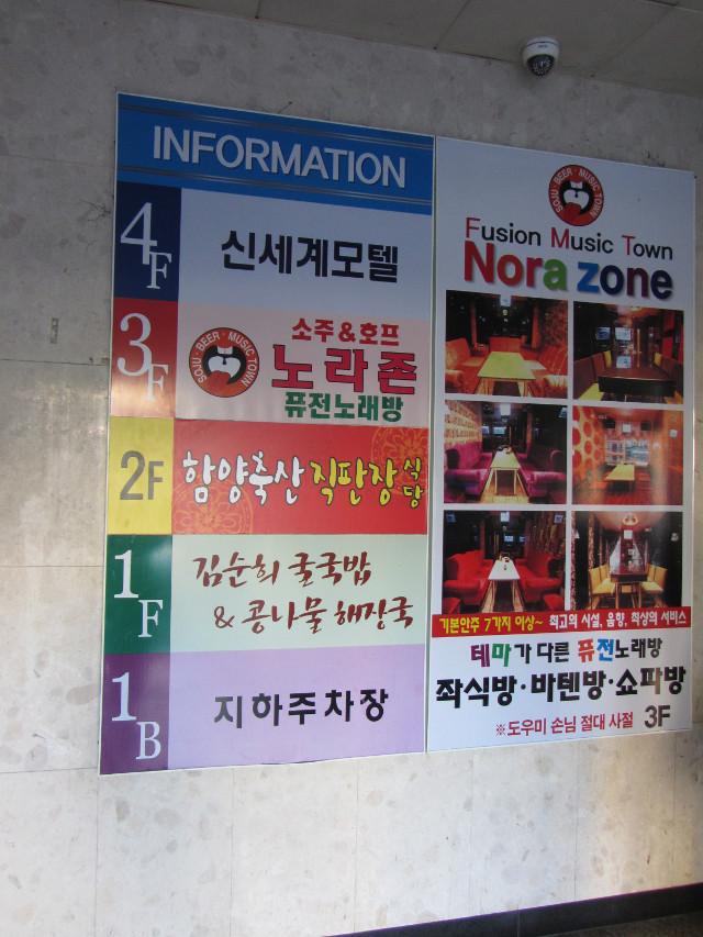 korea-southern-6078