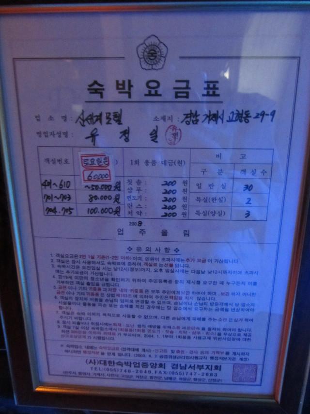 korea-southern-6080