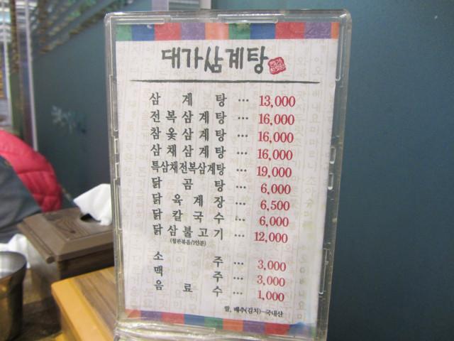 korea-southern-6108