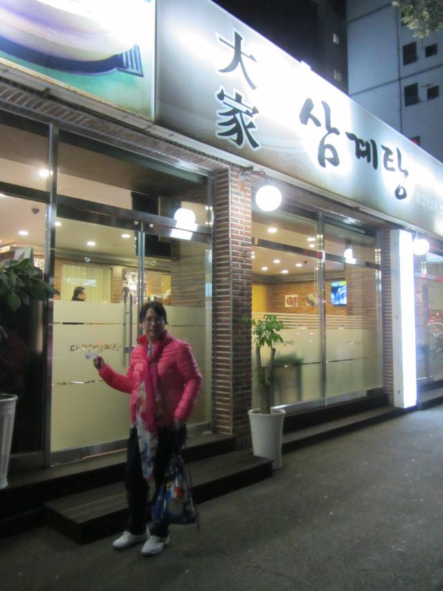 korea-southern-6111