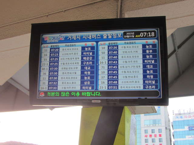 korea-southern-6125