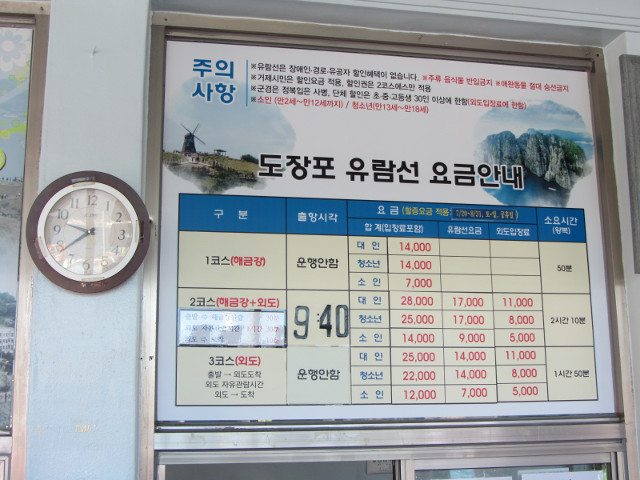 korea-southern-6233