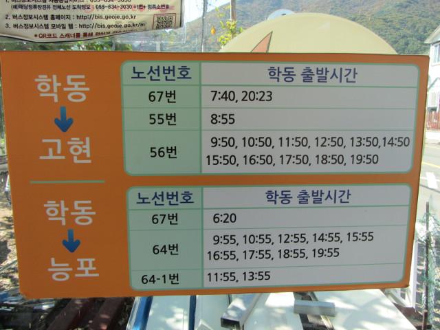 korea-southern-6317