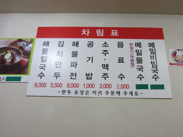 korea-southern-6508