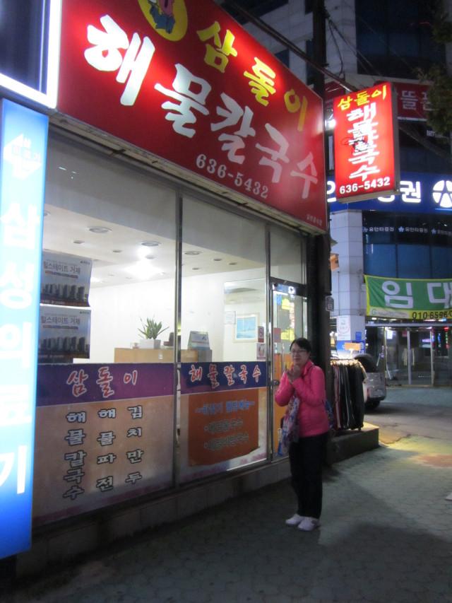 korea-southern-6512