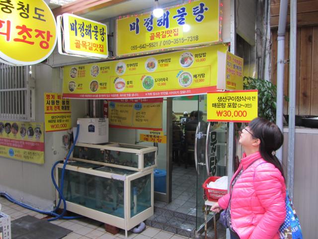 korea-southern-6633