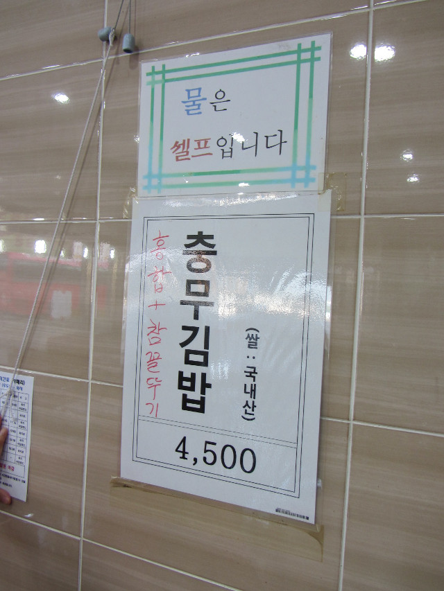 korea-southern-6817