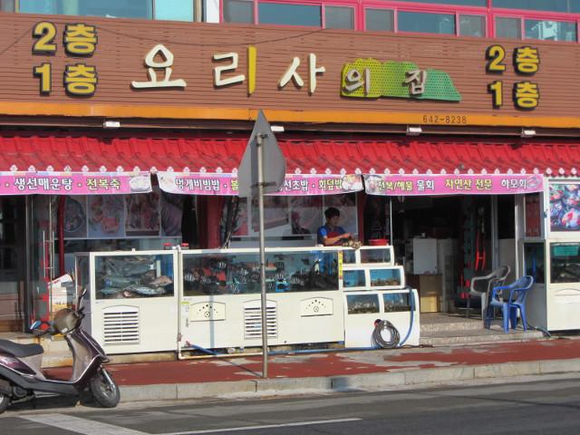 korea-southern-6845