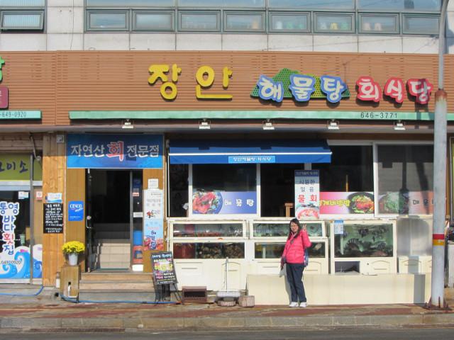 korea-southern-6846