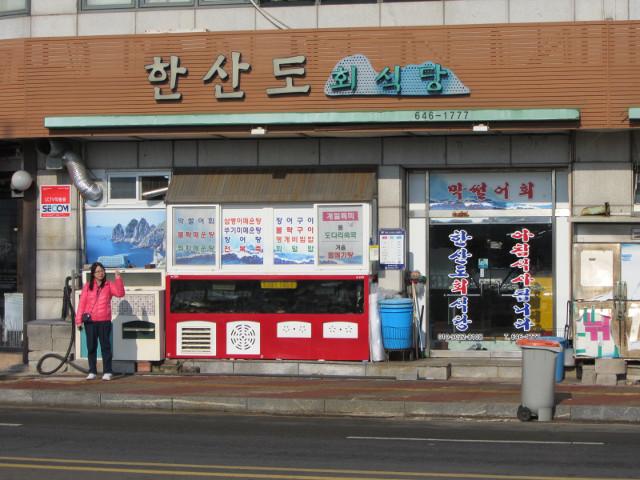 korea-southern-6852