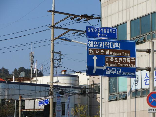 korea-southern-6855