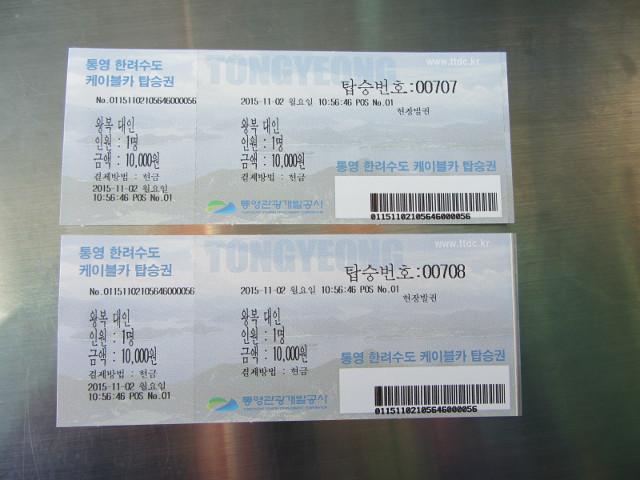 korea-southern-6937