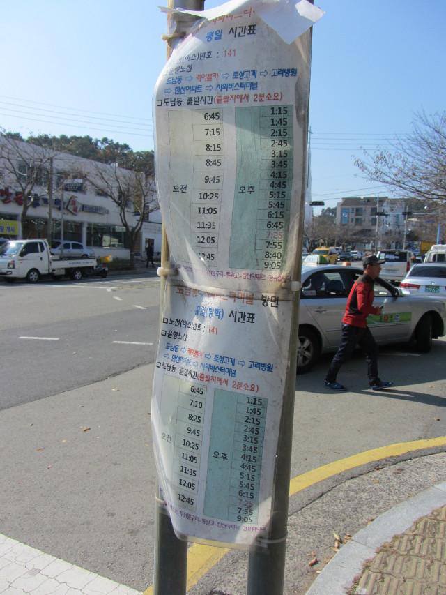 korea-southern-7072