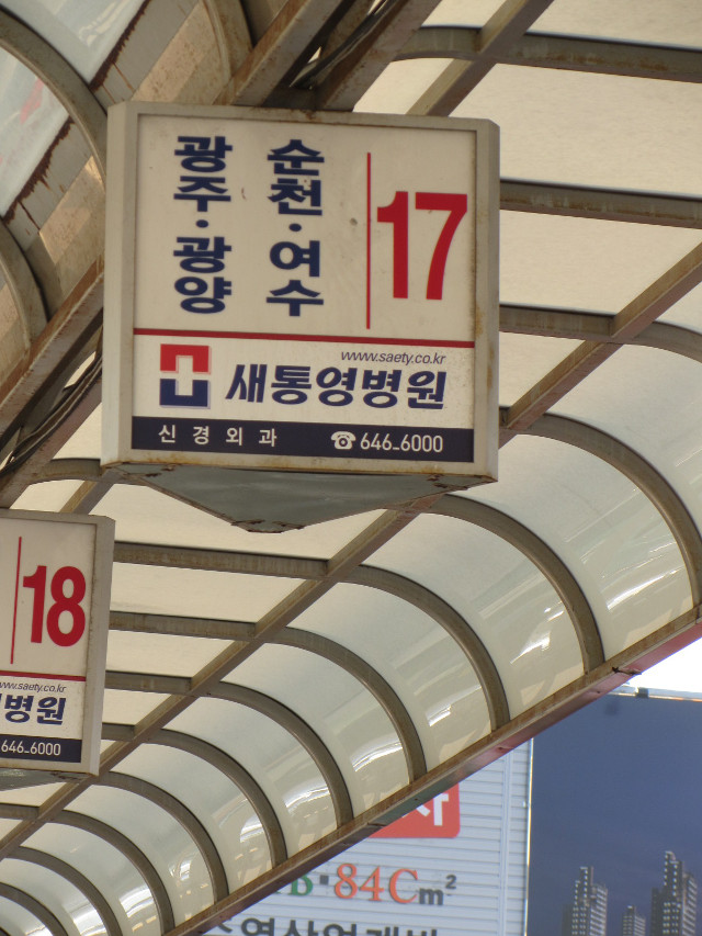 korea-southern-7311
