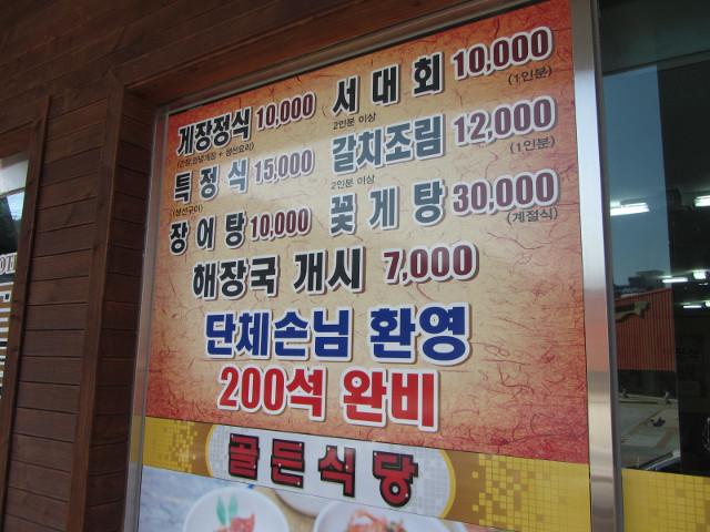 korea-southern-7352