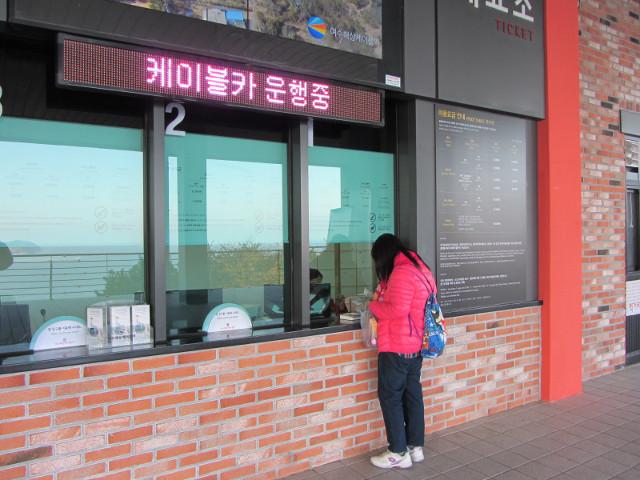 korea-southern-7480