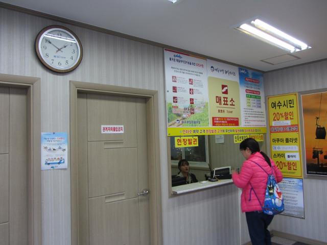 korea-southern-7934