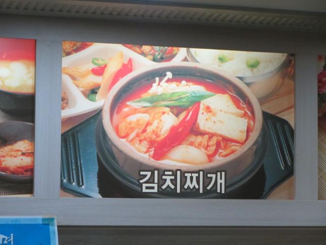 korea-southern-8099