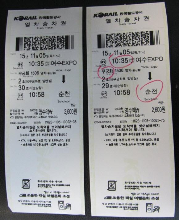 korea-southern-8143