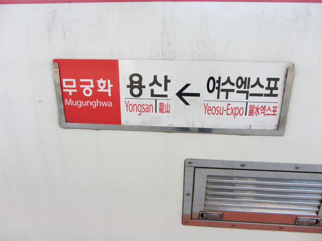 korea-southern-8148