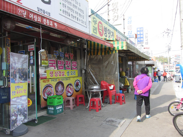 korea-southern-8221