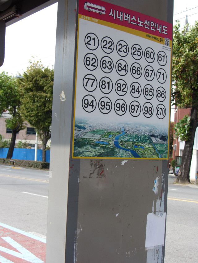 korea-southern-8222