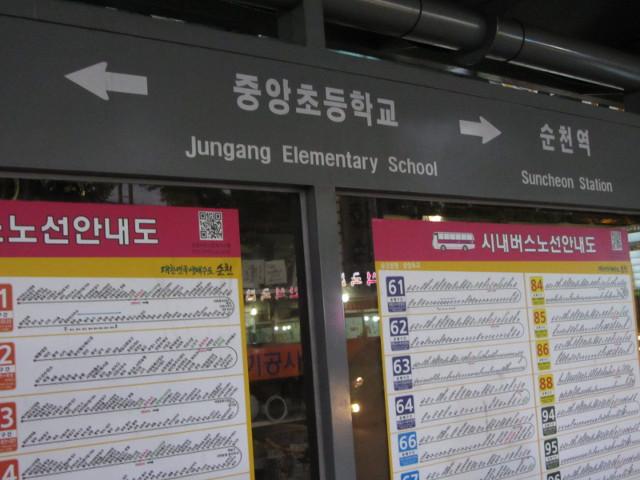korea-southern-8387