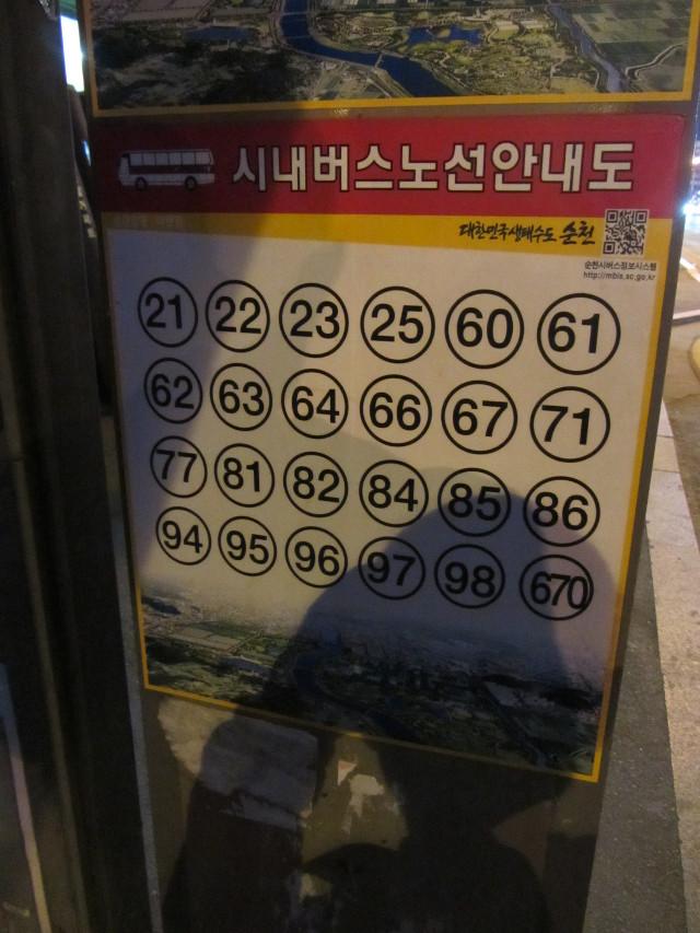 korea-southern-8390