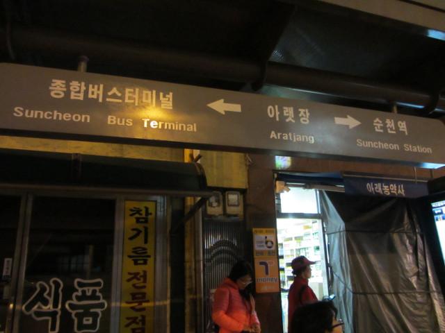 korea-southern-8391