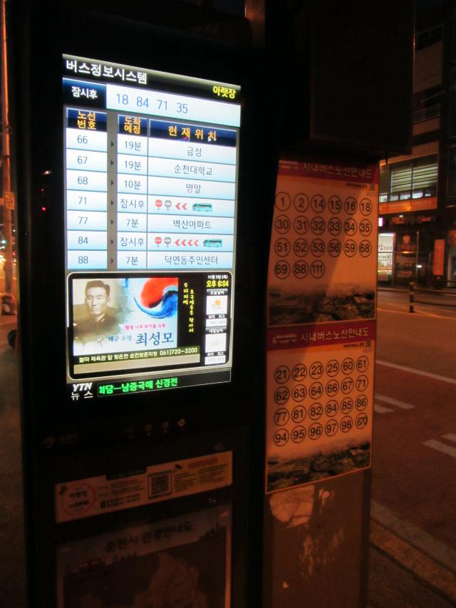 korea-southern-8392
