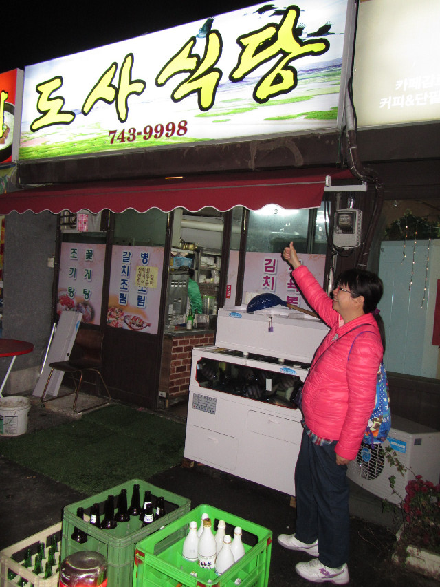 korea-southern-8399