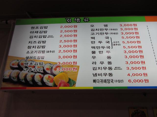 korea-southern-8406