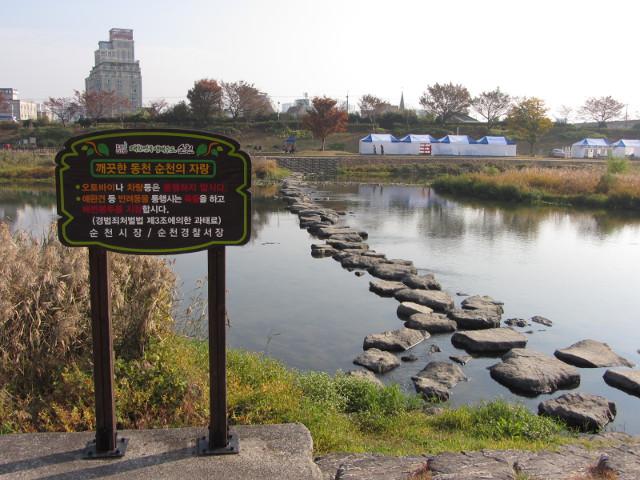 korea-southern-8431