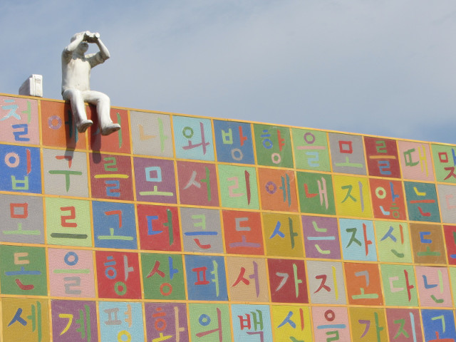 korea-southern-8488