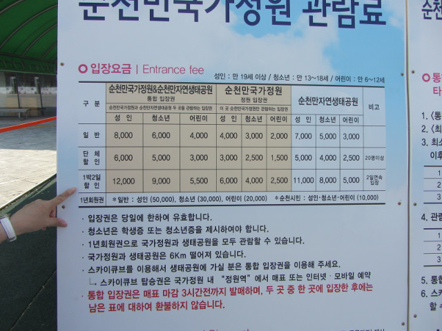 korea-southern-8513