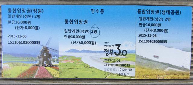 korea-southern-8515