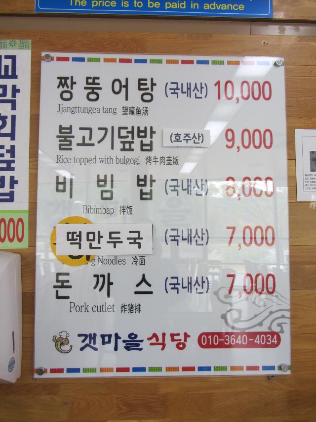 korea-southern-8694