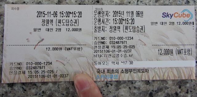 korea-southern-8722