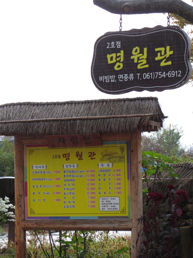 korea-southern-9056