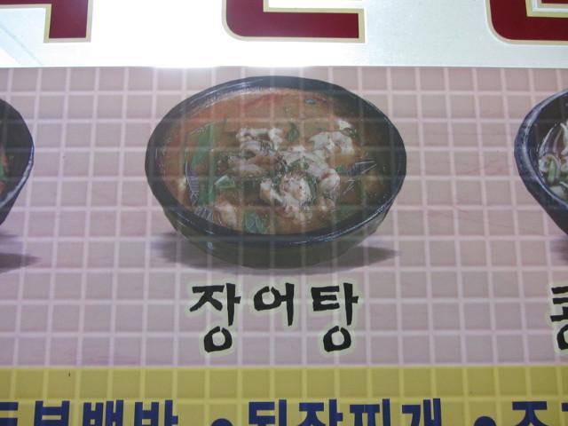 korea-southern-9164