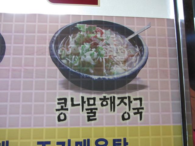 korea-southern-9165